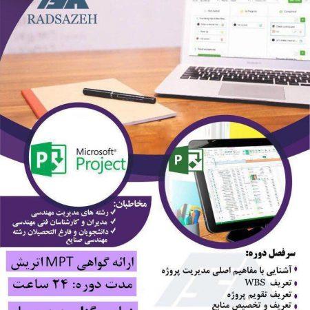 برنامه ریزی وکنترل پروژه با نرم افزار msp