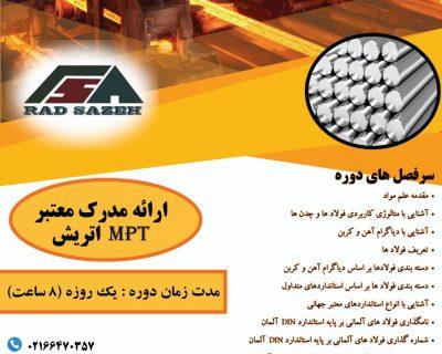 کارگاه آموزشی کلید فولاد و شناخت فلزات