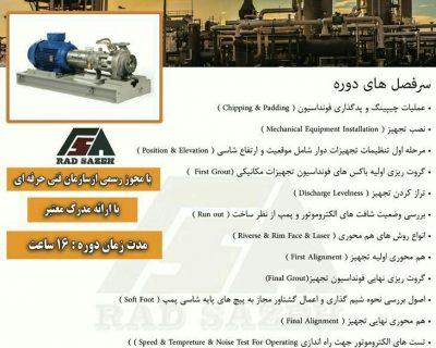اصول و مقدمات نصب تجهیزات مکانیکی دوار (پمپ ها)