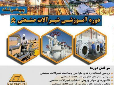 دوره آموزشی جامع شیرآلات صنعتی (پیشرفته)