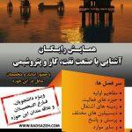 وبینار رایگان آشنایی با صنایع نفت، گاز و پتروشیمی