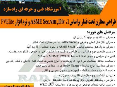 دوره طراحی مخازن تحت فشار براساس ASME Sec.VIII,Div.1 و نرم افزار PVElite